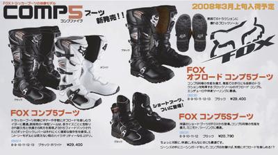 Foxcomp5_3